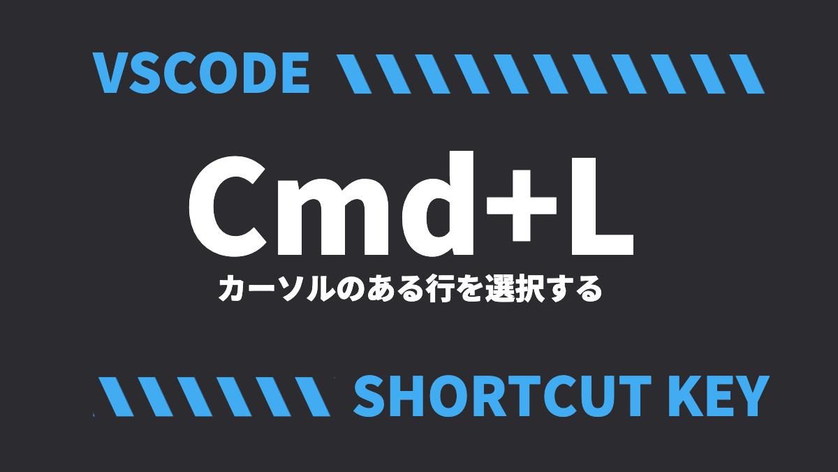 VSCODECmd+Lカーソルのある行を選択するSHORTCUT KEY