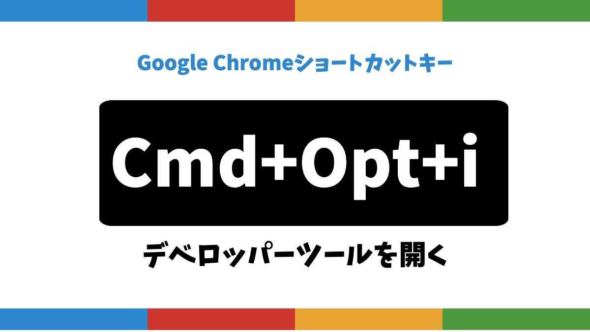 Google ChromeショートカットキーCmd+Opt+iデベロッパーツールを開く