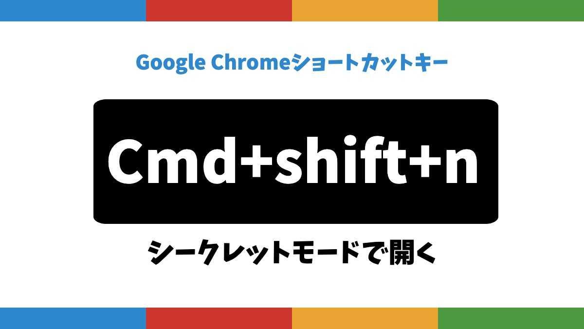 Google ChromeショートカットキーCmd+shift+nシークレットモードで開く