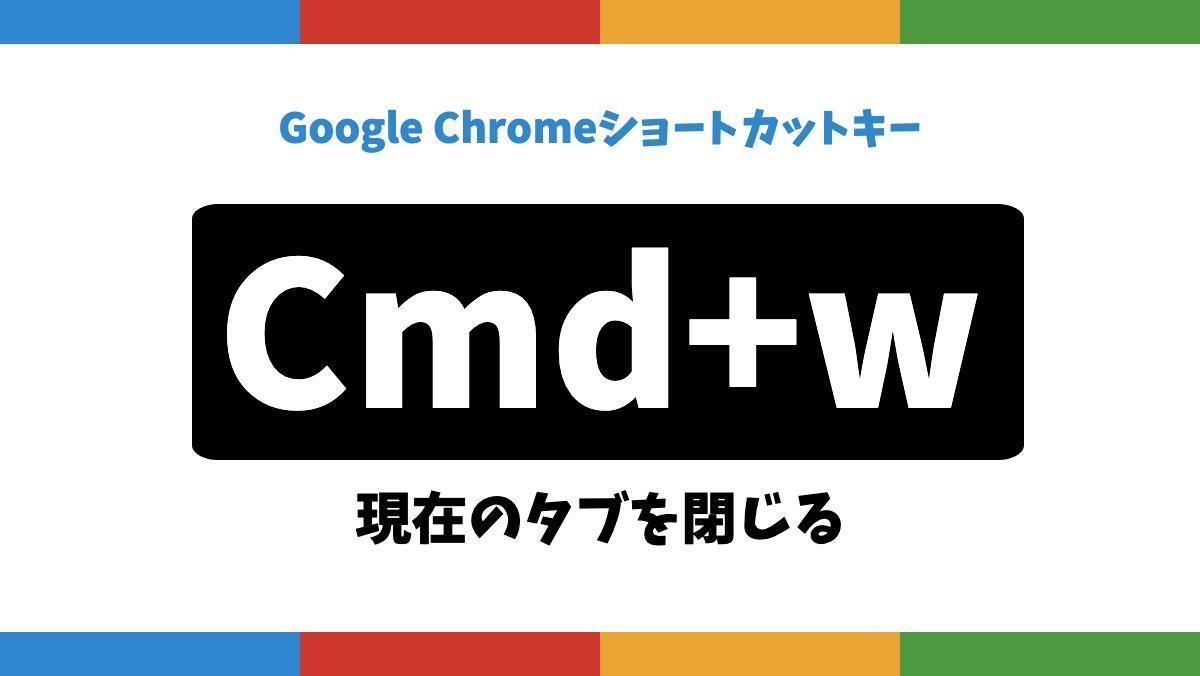Google ChromeショートカットキーCmd+w現在のタブを閉じる