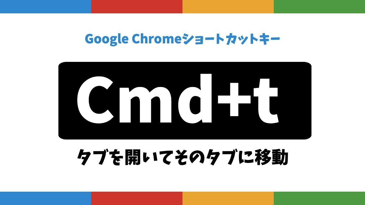 Google ChromeショートカットキーCmd+tタブを開いてそのタブに移動