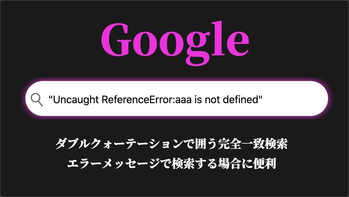 """Google""""Uncaught ReferenceError:aaa is not defined""""ダブルクォーテーションで囲う完全一致検索 エラーメッセージで検索する場合に便利"""