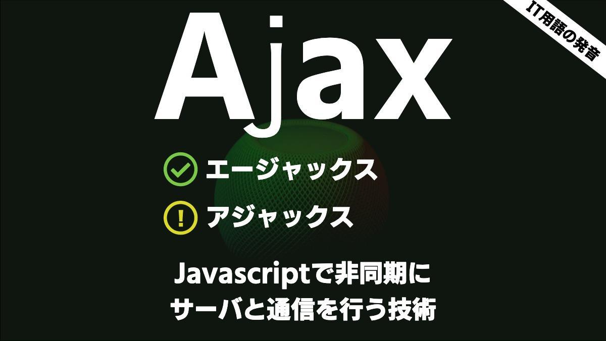 IT用語の発音AjaxエージャックスアジャックスJavascriptで非同期に サーバと通信を行う技術
