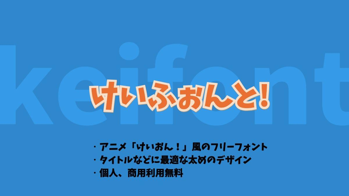 keifontけいふぉんと!・アニメ「けいおん!」風のフリーフォント ・タイトルなどに最適な太めのデザイン ・個人、商用利用無料