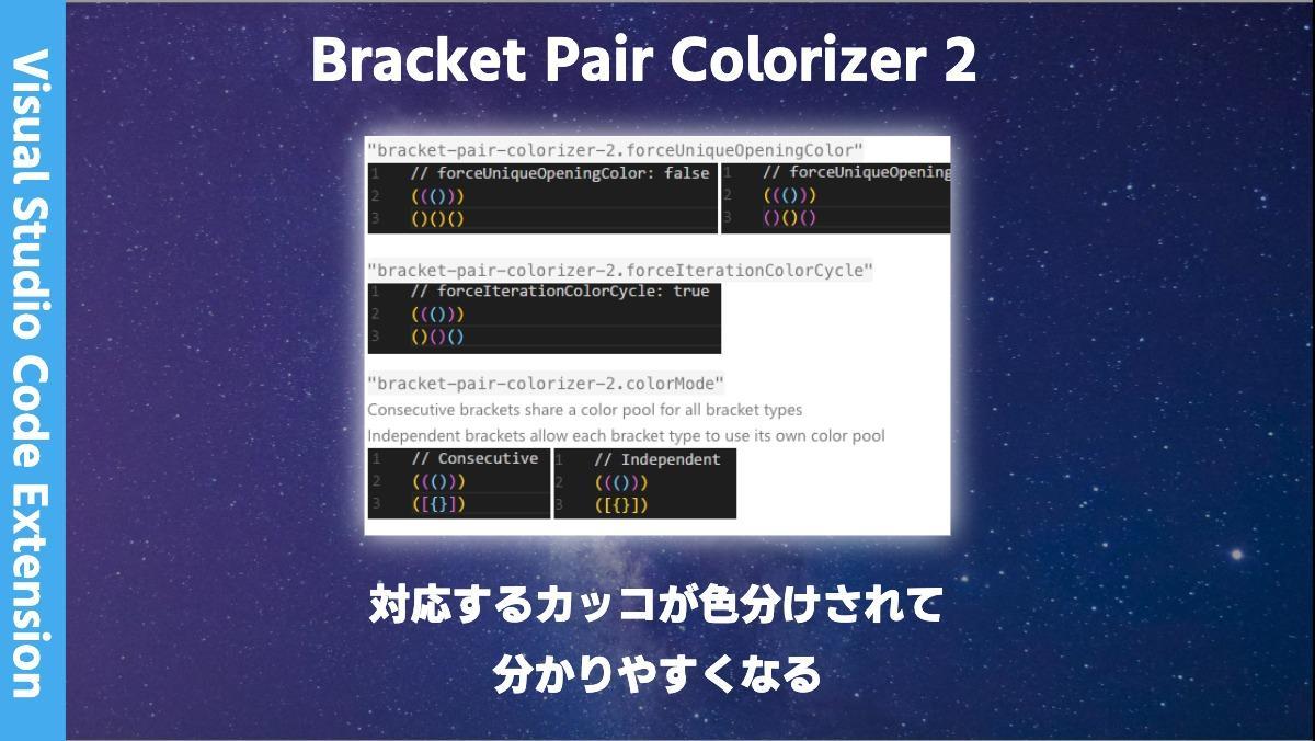 Visual Studio Code ExtensionBracket Pair Colorizer 2対応するカッコが色分けされて 分かりやすくなる