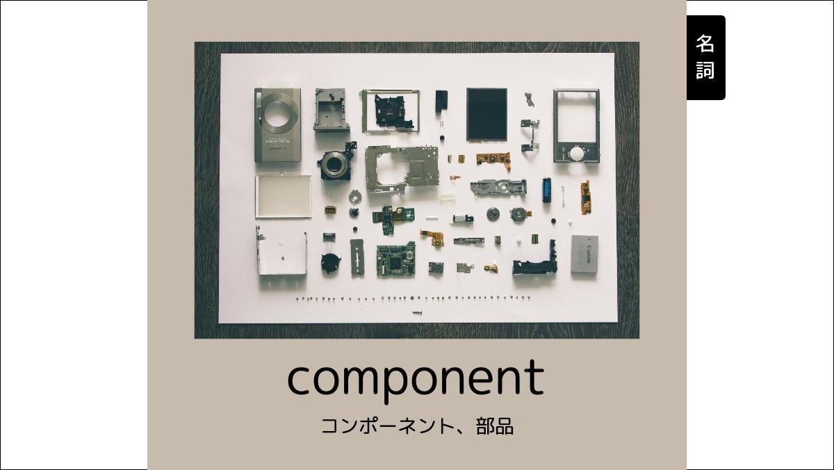 名詞componentコンポーネント、部品