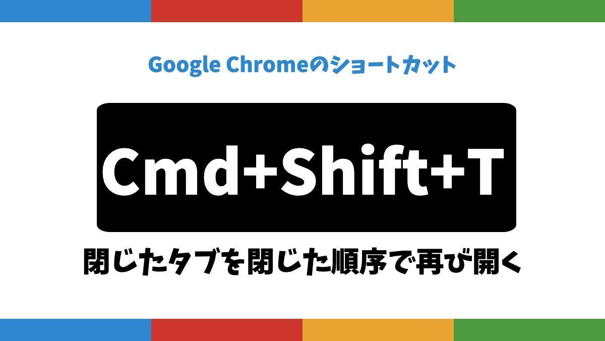 Google ChromeのショートカットCmd+Shift+T閉じたタブを閉じた順序で再び開く