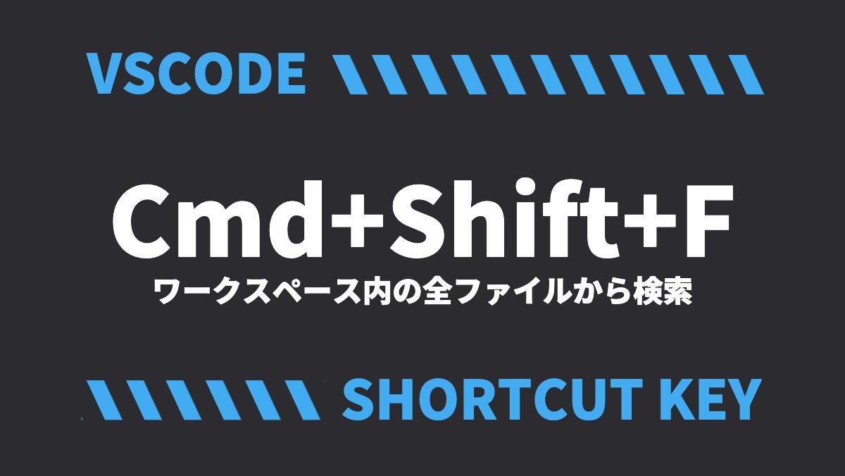 VSCODECmd+Shift+Fワークスペース内の全ファイルから検索SHORTCUT KEY