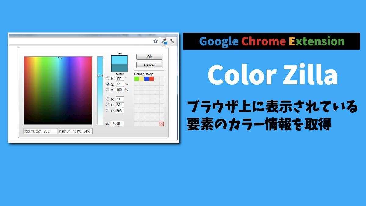 Google Chrome ExtensionColor Zillaブラウザ上に表示されている 要素のカラー情報を取得
