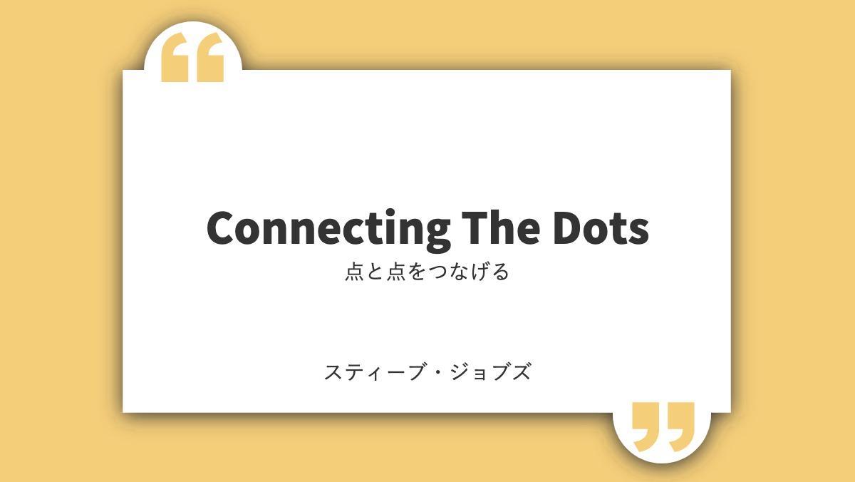 Connecting The Dots点と点をつなげるスティーブ・ジョブズ