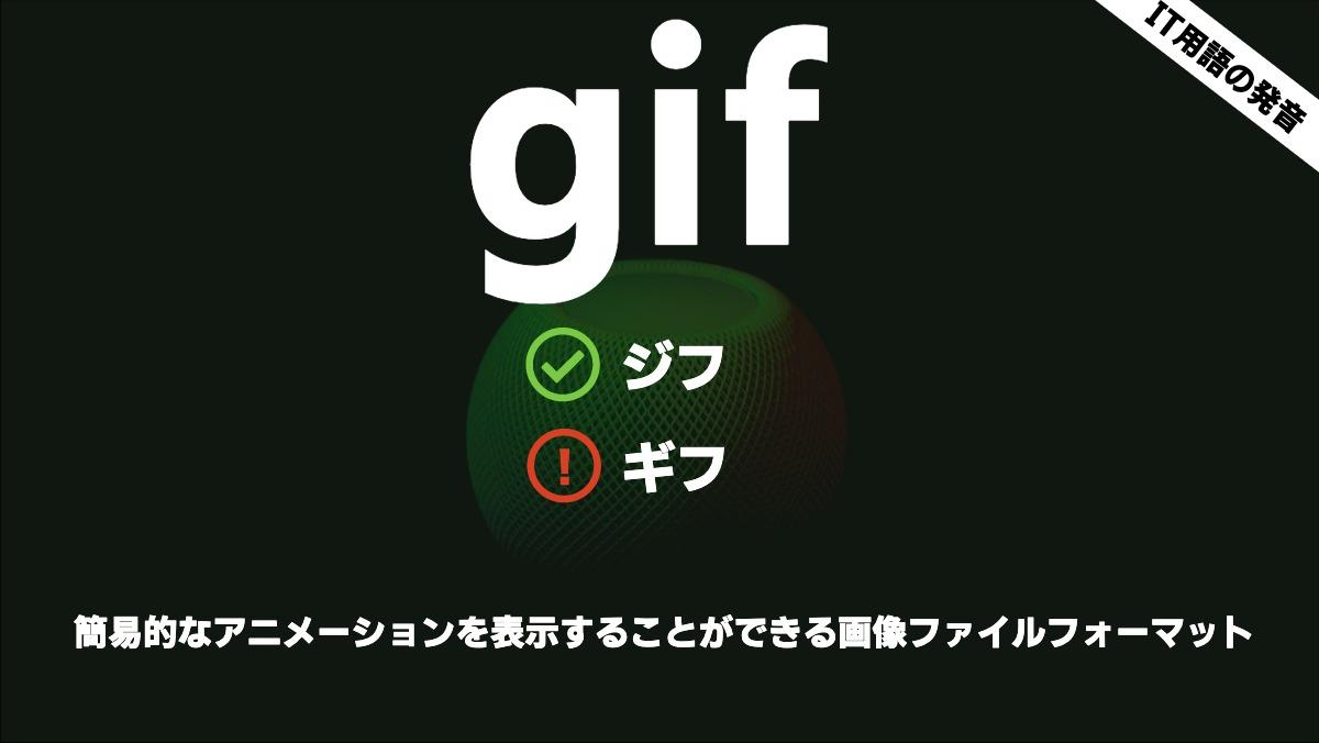 IT用語の発音gifジフギフ簡易的なアニメーションを表示することができる画像ファイルフォーマット
