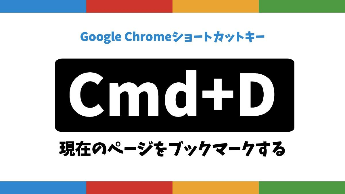 Google ChromeショートカットキーCmd+D現在のページをブックマークする
