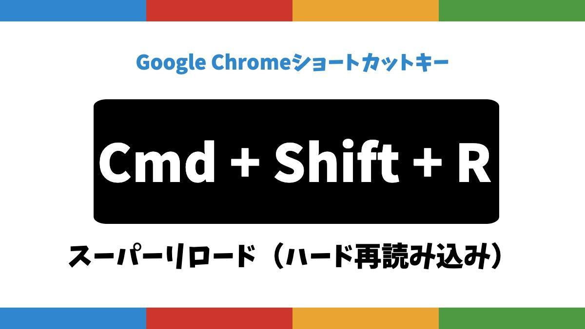 Google ChromeショートカットキーCmd + Shift + Rスーパーリロード(ハード再読み込み)