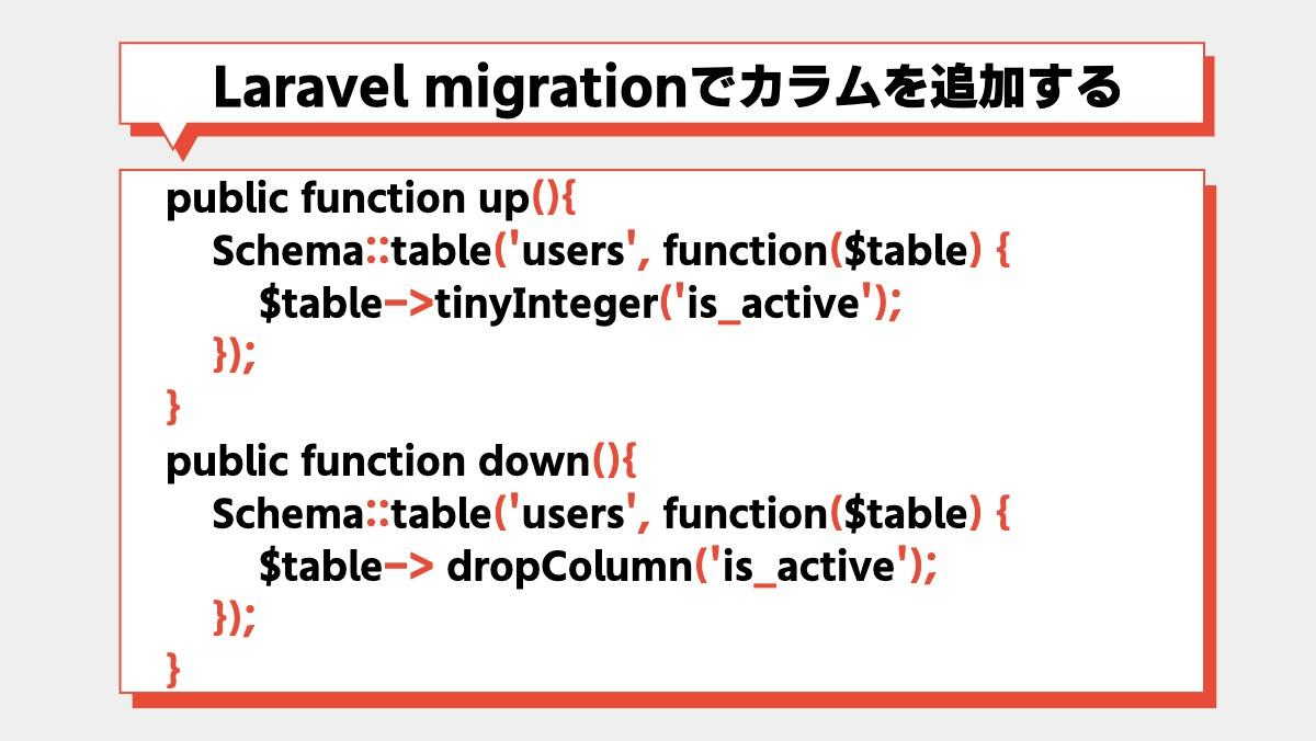 Laravel migrationでカラムを追加するpublic function up(){