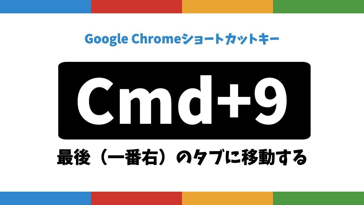 Google ChromeショートカットキーCmd+9最後(一番右)のタブに移動する