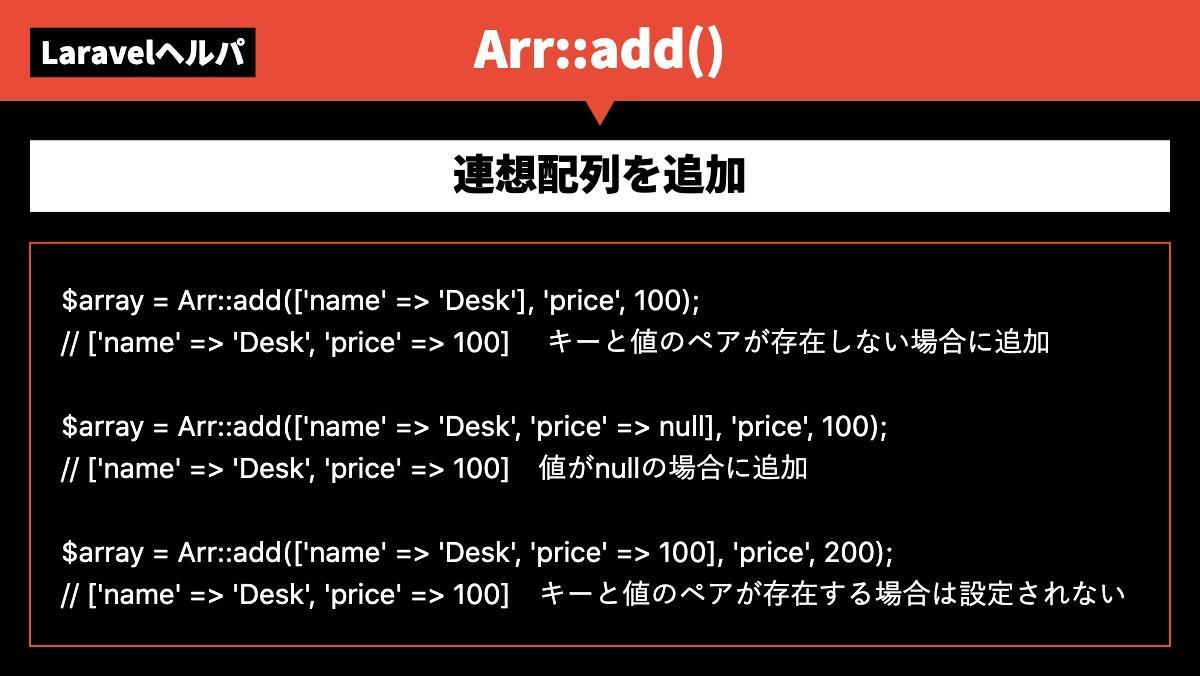 LaravelヘルパArr::add()キーと値のペア$array = Arr::add(['name' => 'Desk'], 'price', 100); // ['name' => 'Desk