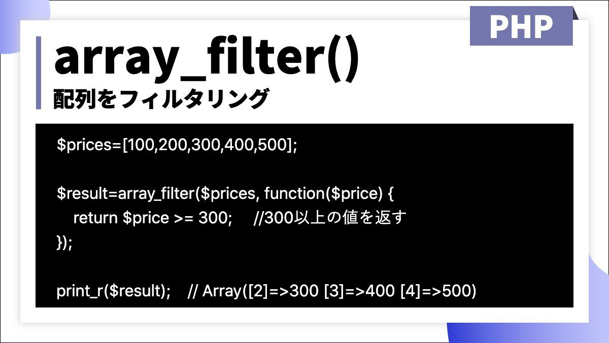 array_filter()配列をフィルタリングPHP$prices=[100,200,300,400,500];  $result=array_filter($prices, function(