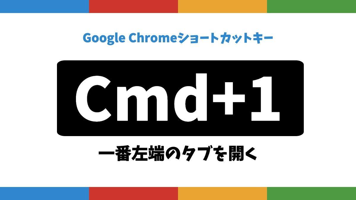 Google ChromeショートカットキーCmd+1一番左端のタブを開く