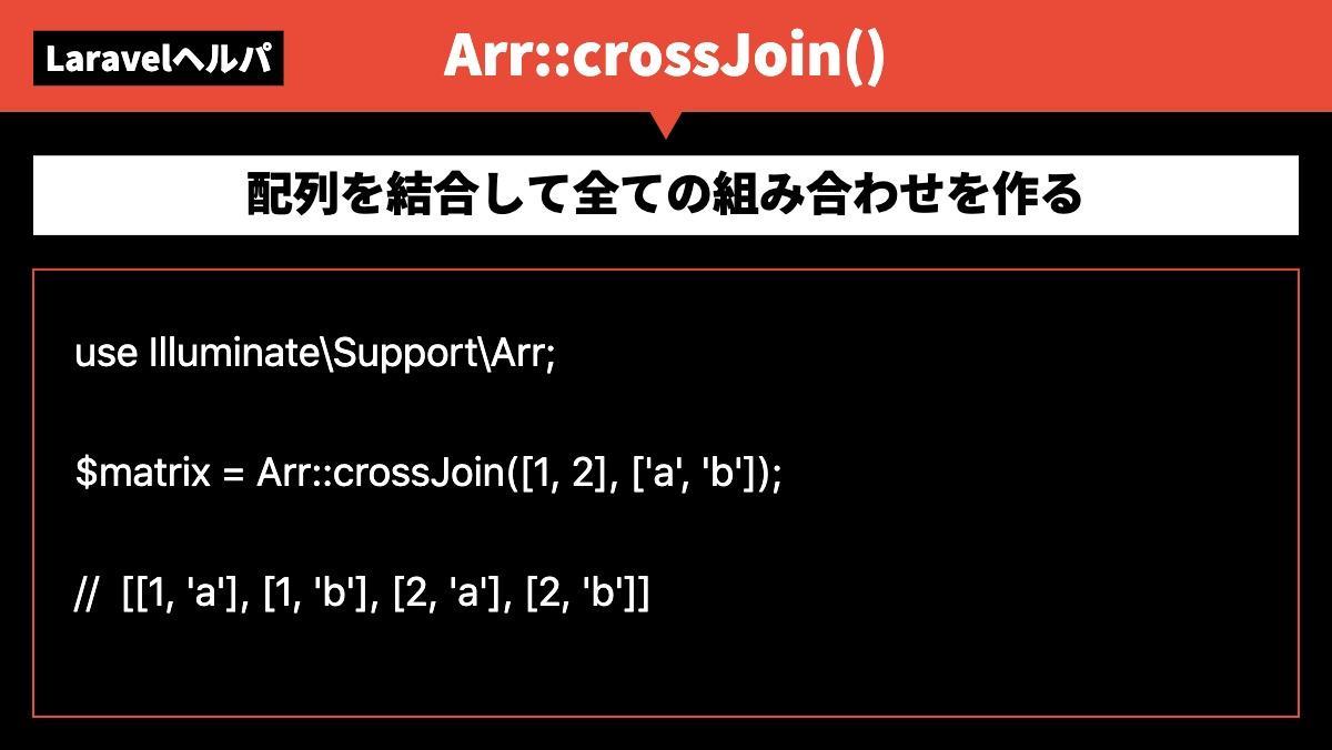 LaravelヘルパArr::crossJoin()配列を結合して全ての組み合わせを作るuse Illuminate\Support\Arr;  $matrix = Arr::crossJoin(