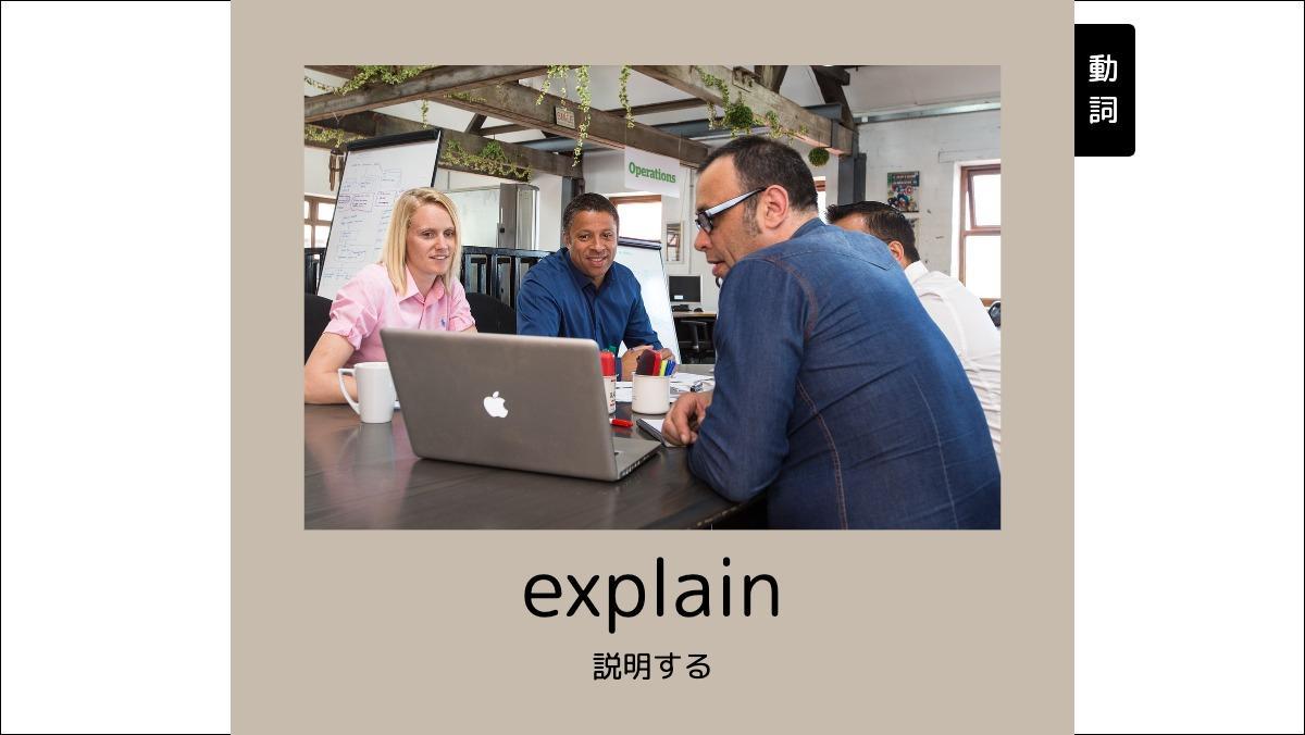 動詞explain説明する
