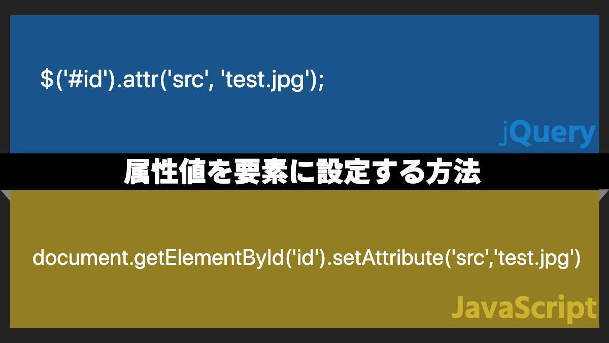 $('#id').attr('src', 'test.jpg');jQuery属性値を要素に設定する方法document.getElementById('id').setAttribute('src'