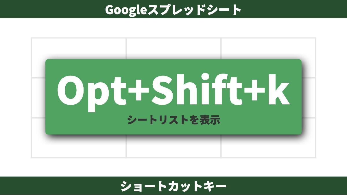 GoogleスプレッドシートOpt+Shift+kシートリストを表示ショートカットキー