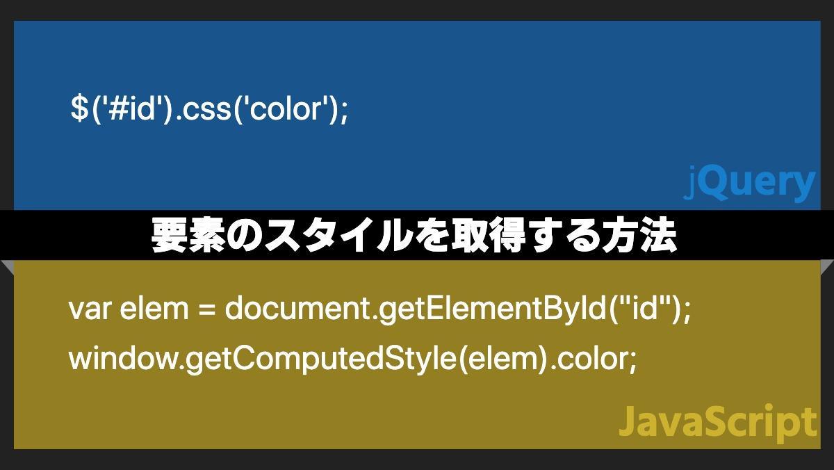 "$('#id').css('color');jQuery要素のスタイルを取得する方法var elem = document.getElementById(""id""); window.getCompu"