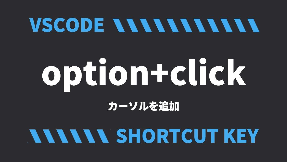VSCODEoption+clickカーソルを追加SHORTCUT KEY