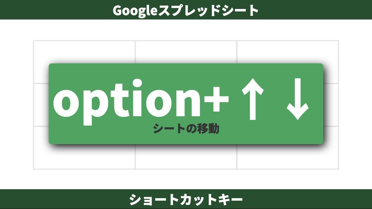 Googleスプレッドシートoption+↑↓シートの移動ショートカットキー