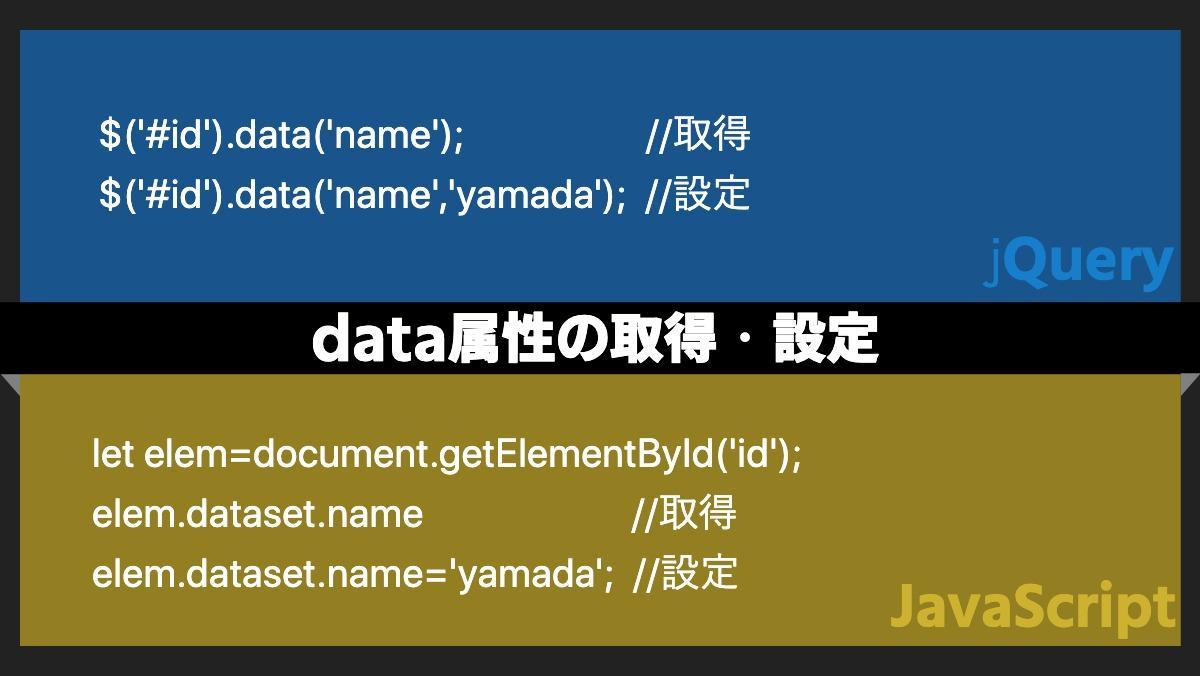 $('#id').data('name');      //取得 $('#id').data('name','yamada');  //設定jQuerydata属性の取得・設定let elem=do
