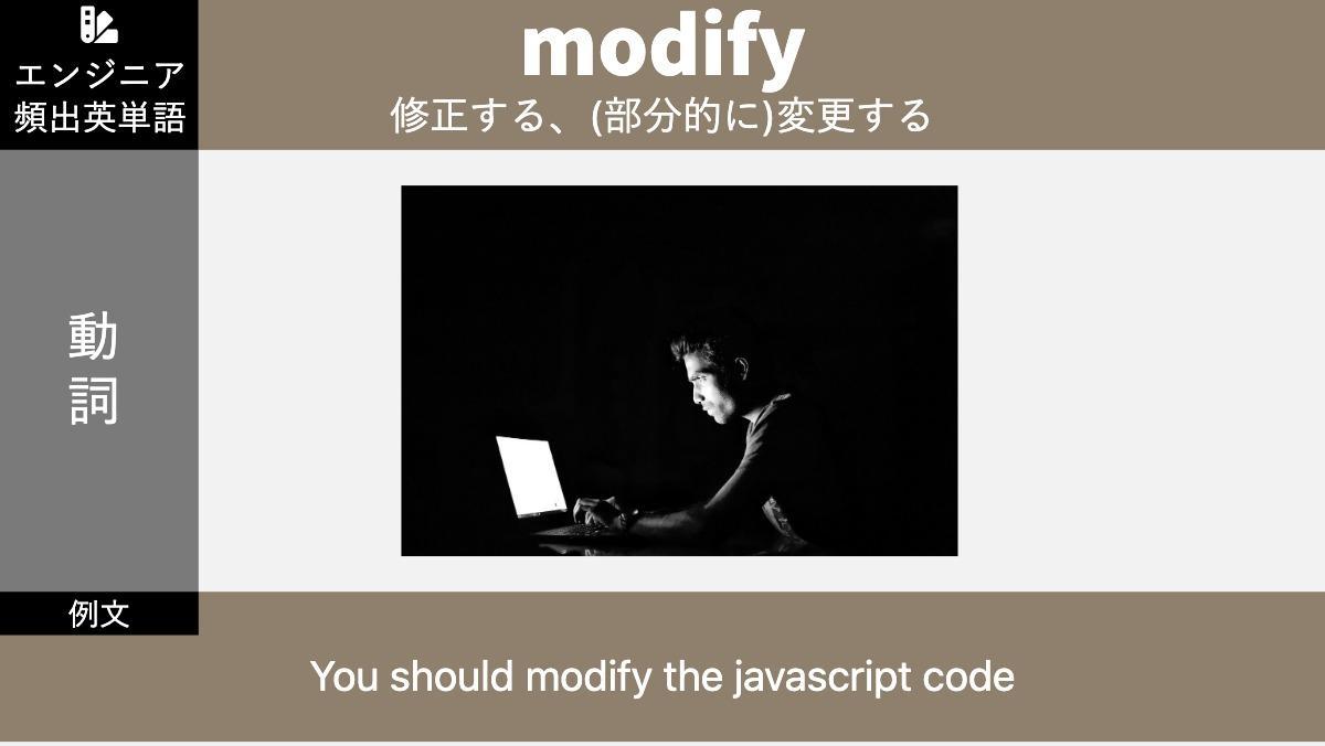エンジニア 頻出英単語modify修正する、(部分的に)変更する動詞例文You should modify the javascript code