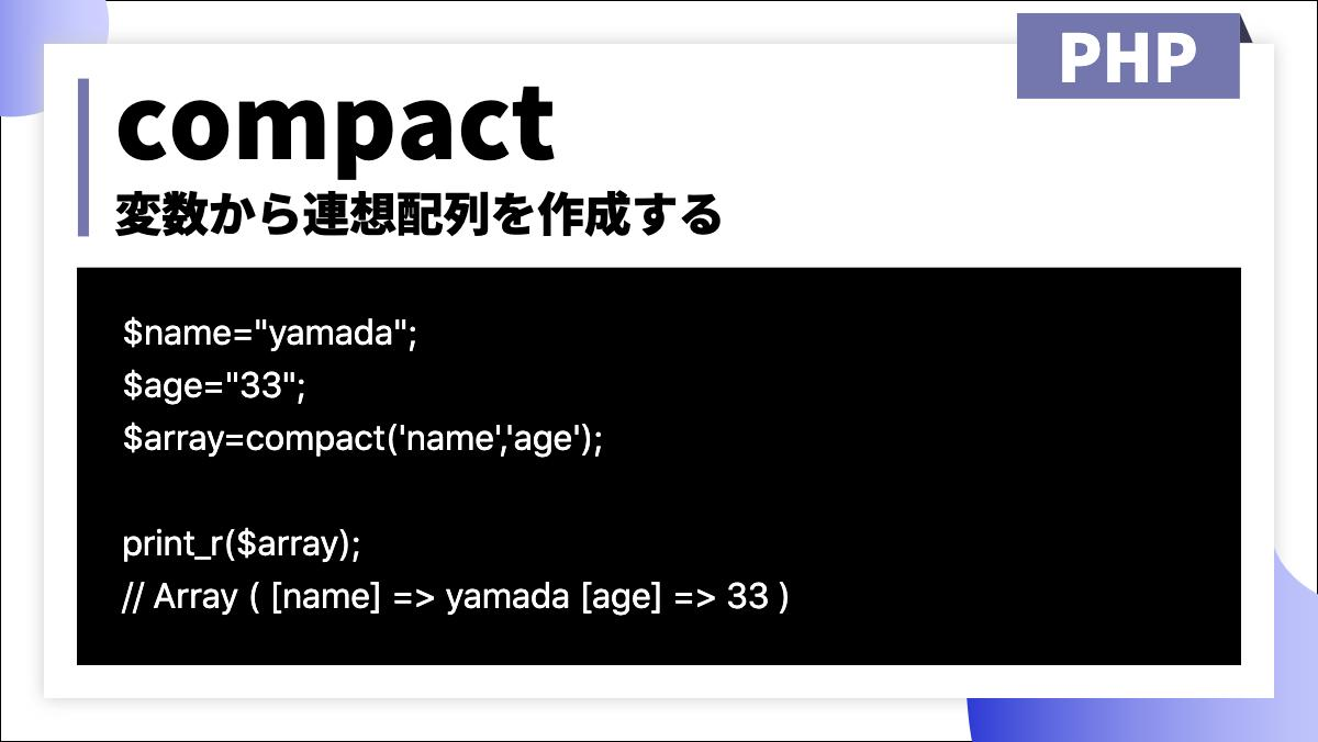 "compact変数から連想配列を作成するPHP$name=""yamada"";