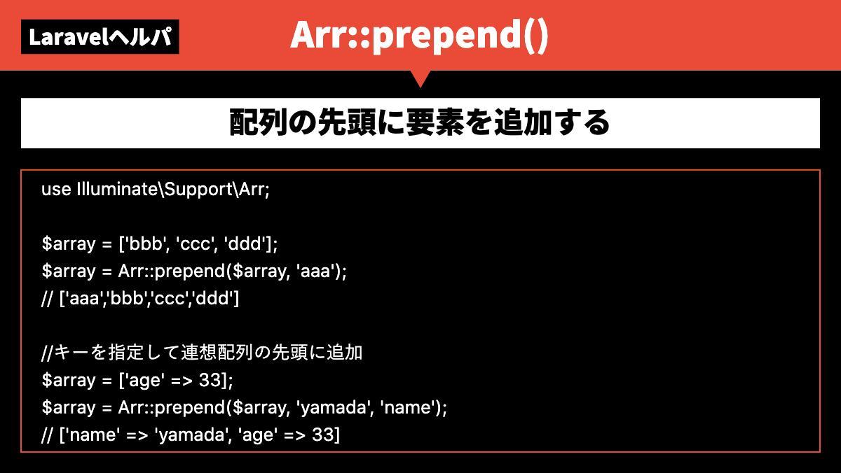 LaravelヘルパArr::prepend()配列の先頭に要素を追加するuse Illuminate\Support\Arr;  $array = ['bbb', 'ccc', 'ddd'];