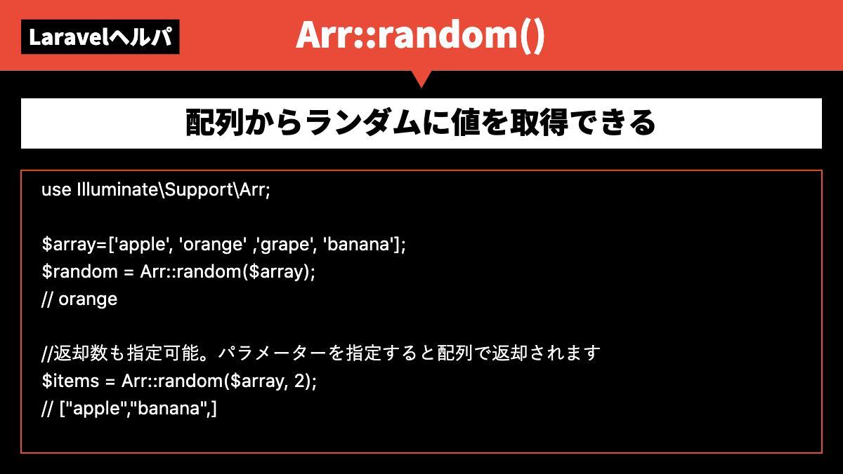 LaravelヘルパArr::random()配列からランダムに値を取得できるuse Illuminate\Support\Arr;  $array=['apple', 'orange' ,'gr