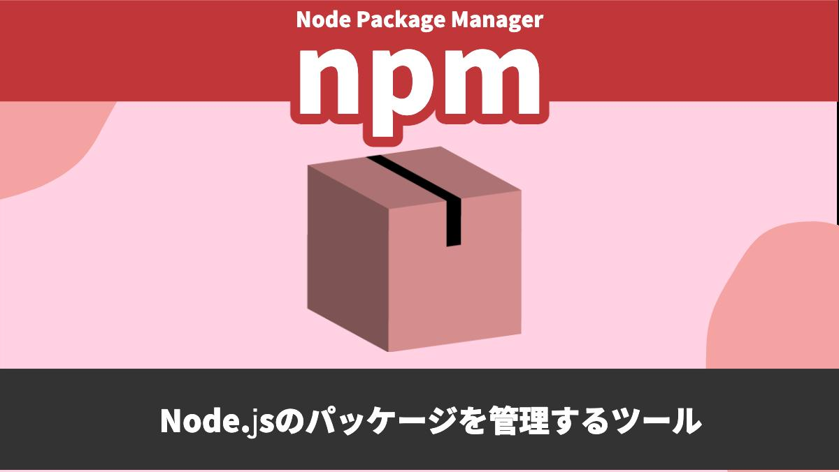 Node Package Manager npm