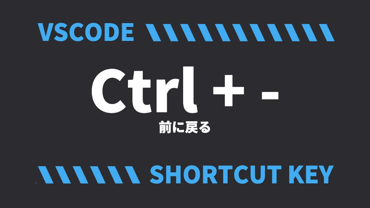 VSCODECtrl + -前に戻るSHORTCUT KEY