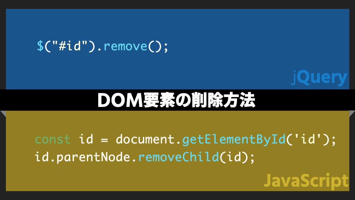 "$(""#id"").remove();|sep|jQuery|sep|DOM要素の削除方法|sep|const id = document.getElementById('id');id.parentN"