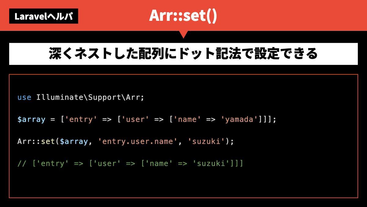 Laravelヘルパ|sep|Arr::set()|sep|深くネストした配列にドット記法で設定できる|sep|use Illuminate\Support\Arr;$array = ['entry'
