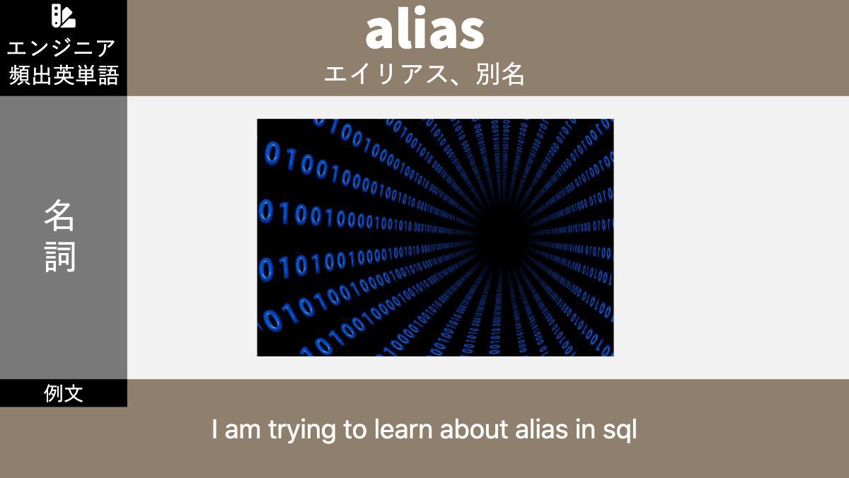 エンジニア 頻出英単語|sep|alias|sep|エイリアス、別名|sep|名詞|sep|例文|sep|I am trying to learn about alias in sql