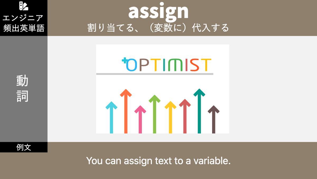エンジニア 頻出英単語 sep assign sep 割り当てる、(変数に)代入する sep 動詞 sep 例文 sep You can assign text to a variable.