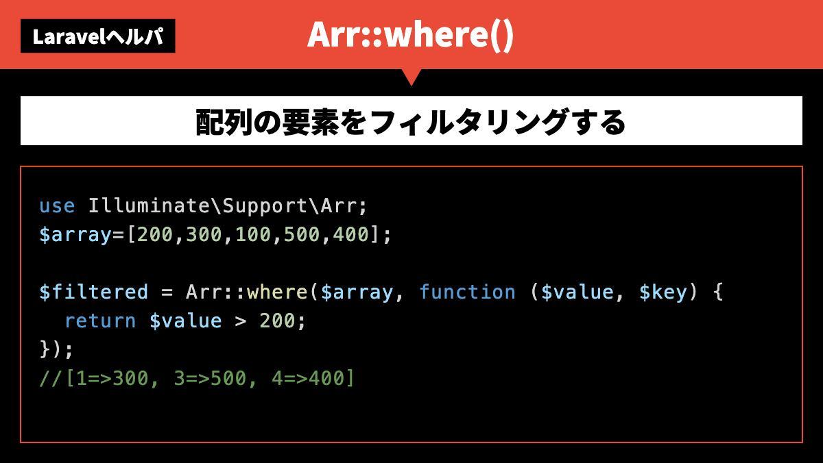 LaravelヘルパArr::where()配列の要素をフィルタリングするuse Illuminate\Support\Arr;$array=[200,300,100,500,400];$filter