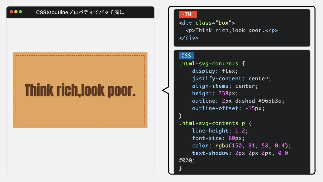 """CSSのoutlineプロパティでパッチ風に<div class=""""box"""">  <p>Think rich,look poor.</p></div>."""