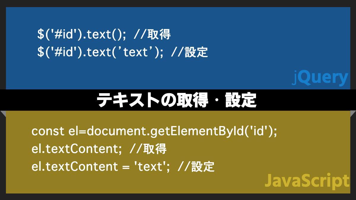 $('#id').text();  //取得$('#id').text('text');  //設定jQueryテキストの取得・設定const el=document.getElementById('