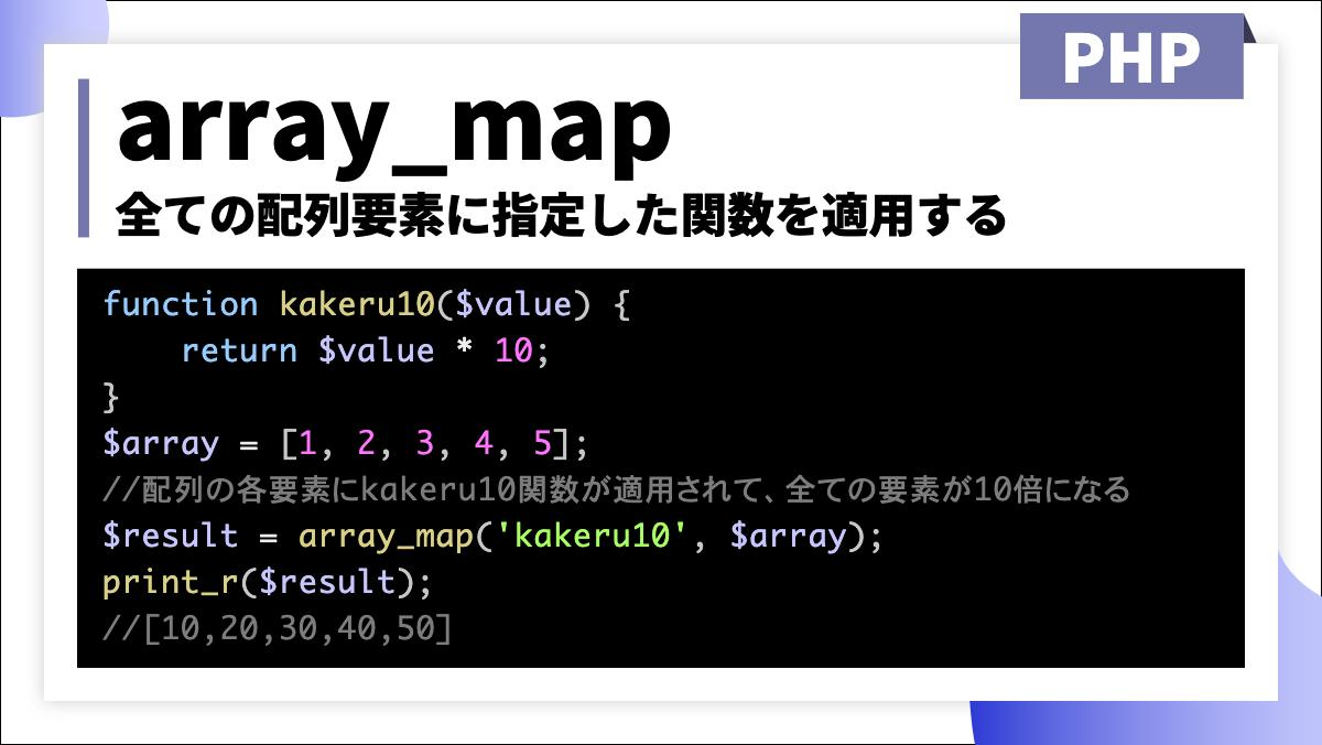 array_map全ての配列要素に指定した関数を適用するPHPfunction kakeru10($value) {    return $value * 10;}$array = [1, 2, 3,