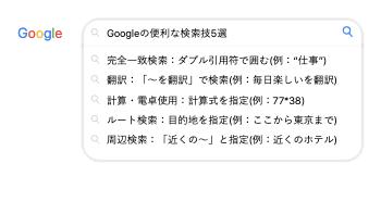 Google風の検索窓と検索候補で箇条書きツイートできる