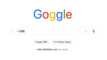 Google検索画面風