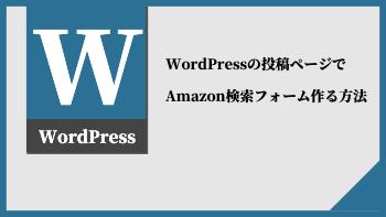 インパクトのある縦型の帯。WordPress紹介記事などにどうぞ