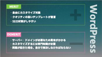 メリット・デメリット紹介用テンプレート