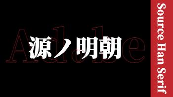 フリーフォント源ノ明朝