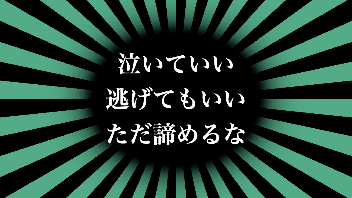 フリーフォント「源ノ明朝」で鬼滅の刃風に配色した集中線テンプレ